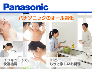 all_panasonic_300_255