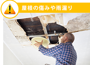 機器を放置することにより、屋根の傷みや雨漏りの危険