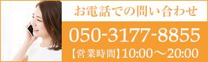 お電話での問い合わせTEL.050-3177-8855