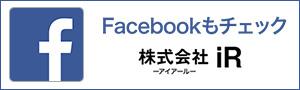 株式会社iR公式フェイスブック